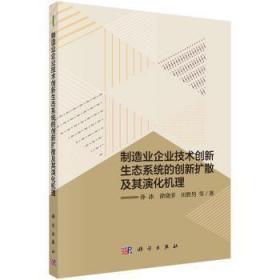 制造业企业技术创新生态系统的创新扩散及其演化机理陶情逸轩
