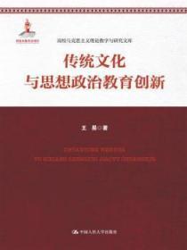 传统文化与思想政治教育创新(高校马克思主义理论教学与研究文库)陶情逸轩