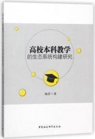 高校本科教学的生态系统构建研究陶情逸轩