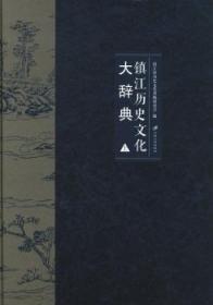 镇江历史文化大辞典-(全二册)陶情逸轩