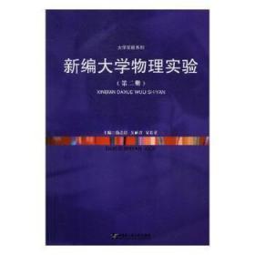 大学物理实验:第二册陶情逸轩