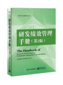 研发绩效管理手册(第2版)陶情逸轩