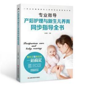 产后护理与新生儿养育同步指导全书:陶情逸轩