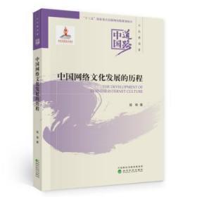 中国网络文化发展的历程--中国道路·文化建设卷陶情逸轩