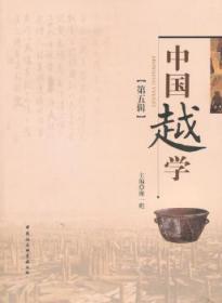 中国越学-[第五辑]陶情逸轩