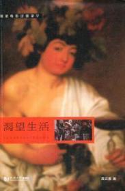 渴望生活-画家电影过眼录-IV陶情逸轩
