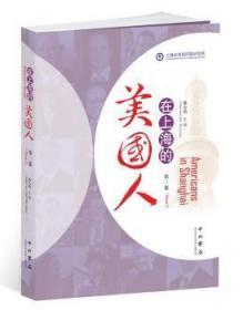 在上海的美国人(第三卷)