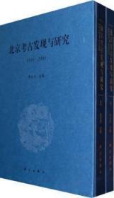 北京考古发现与研究(上下册)陶情逸轩