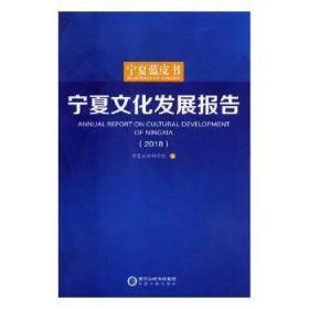 宁夏文化发展报告:2018:2018陶情逸轩