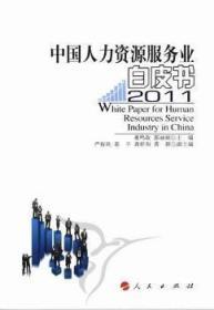 2011-中国人力资源服务业白皮书陶情逸轩