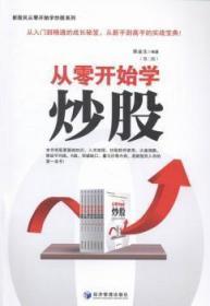 从零开始学炒股-(第二版)陶情逸轩