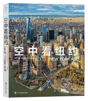 空中看纽约  重新定义摩登与怀旧的碰撞之美