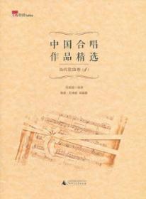 中国合唱作品 当代歌曲卷1(简谱、五线谱双谱版合唱曲集,选择脍炙人口的合唱曲目,并附有演唱提示,集艺术性、实用性为一体)陶情逸轩