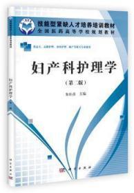 妇产科护理学-(第二版)陶情逸轩