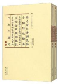 察哈尔经济调查录-多伦县政概要-(上.下)陶情逸轩
