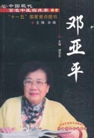 邓亚萍陶情逸轩