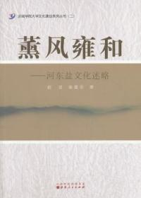 薰风雍和:河东盐文化述略陶情逸轩