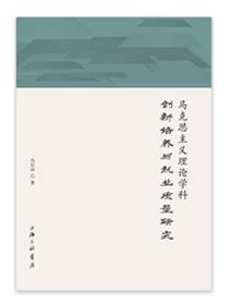 马克思主义理论学科创新培养与就业质量研究陶情逸轩