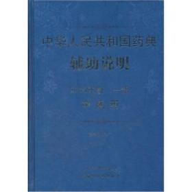 中成药-中华人民共和国药典辅助说明-一部-2010年版陶情逸轩