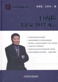 白内障朱思泉2017观点陶情逸轩