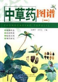 中草药图谱(一)陶情逸轩