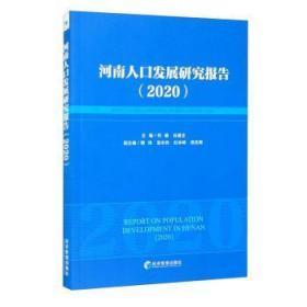 河南人口发展研究报告(2020)