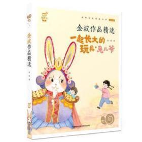 蜗牛小书坊·金波作品精选