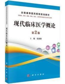 现代临床医学概论-第2版陶情逸轩