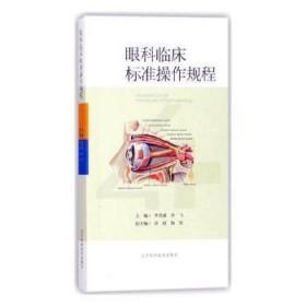 眼科临床标准操作规程陶情逸轩