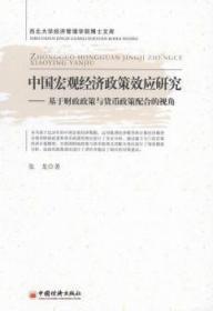 中国宏观经济政策效应研究-基于财政政策和货币政策配合的视角陶情逸轩