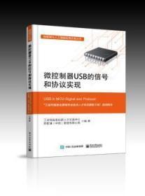 微控制器USB的信号和协议实现陶情逸轩