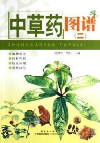 中草药图谱(二)陶情逸轩
