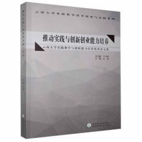 推动实践与创新创业能力培养——云南大学实践教学与创新能力培养优秀论文集