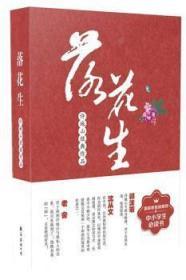 中国现当代文学系列:落花生陶情逸轩