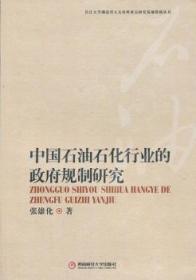 中国石油石化行业的政府规制研究陶情逸轩