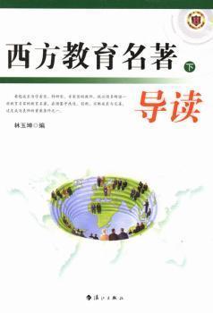 西方教育名著导读陶情逸轩