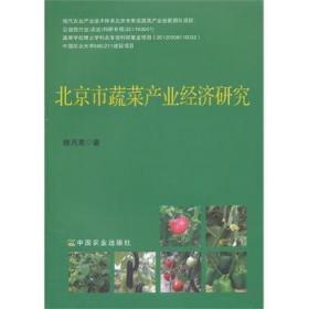 北京市蔬菜产业经济研究陶情逸轩