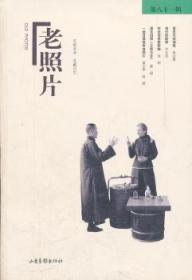 老照片:第八十一辑陶情逸轩