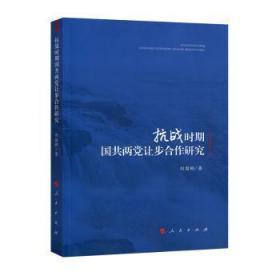 抗战时期国让步合作研究陶情逸轩