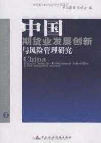 中国期货业发展创新与风险管理研究陶情逸轩