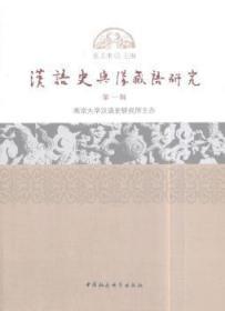 汉语史与汉藏语研究:辑陶情逸轩