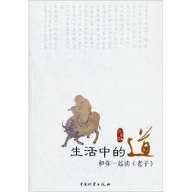 生活中的道-和你一起读<<老子>>陶情逸轩