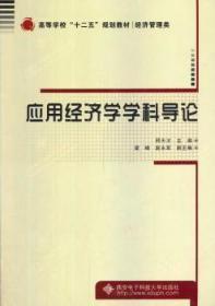应用经济学学科导论陶情逸轩