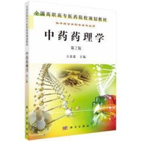 药理学-第2版陶情逸轩