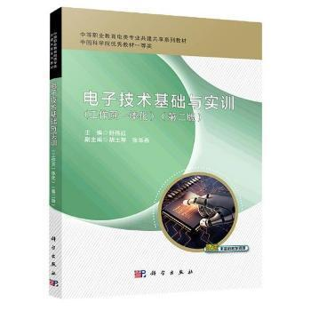 电子技术基础与实训(工作页一体化)(第二版)