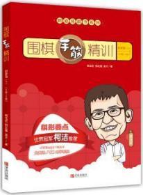 围棋手筋精训·启蒙篇(下)(8级~2级)陶情逸轩