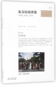 东方历史评论:10:10:东京时光陶情逸轩