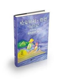 哈克贝利·费恩历险记陶情逸轩