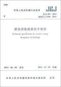 中华人民共和国行业标准建筑消能减震技术规程:JGJ 297-2013陶情逸轩