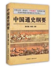 中国通史纲要:2部冠名'中国通史'的鸿篇巨制,民国时期的史学经典之一陶情逸轩